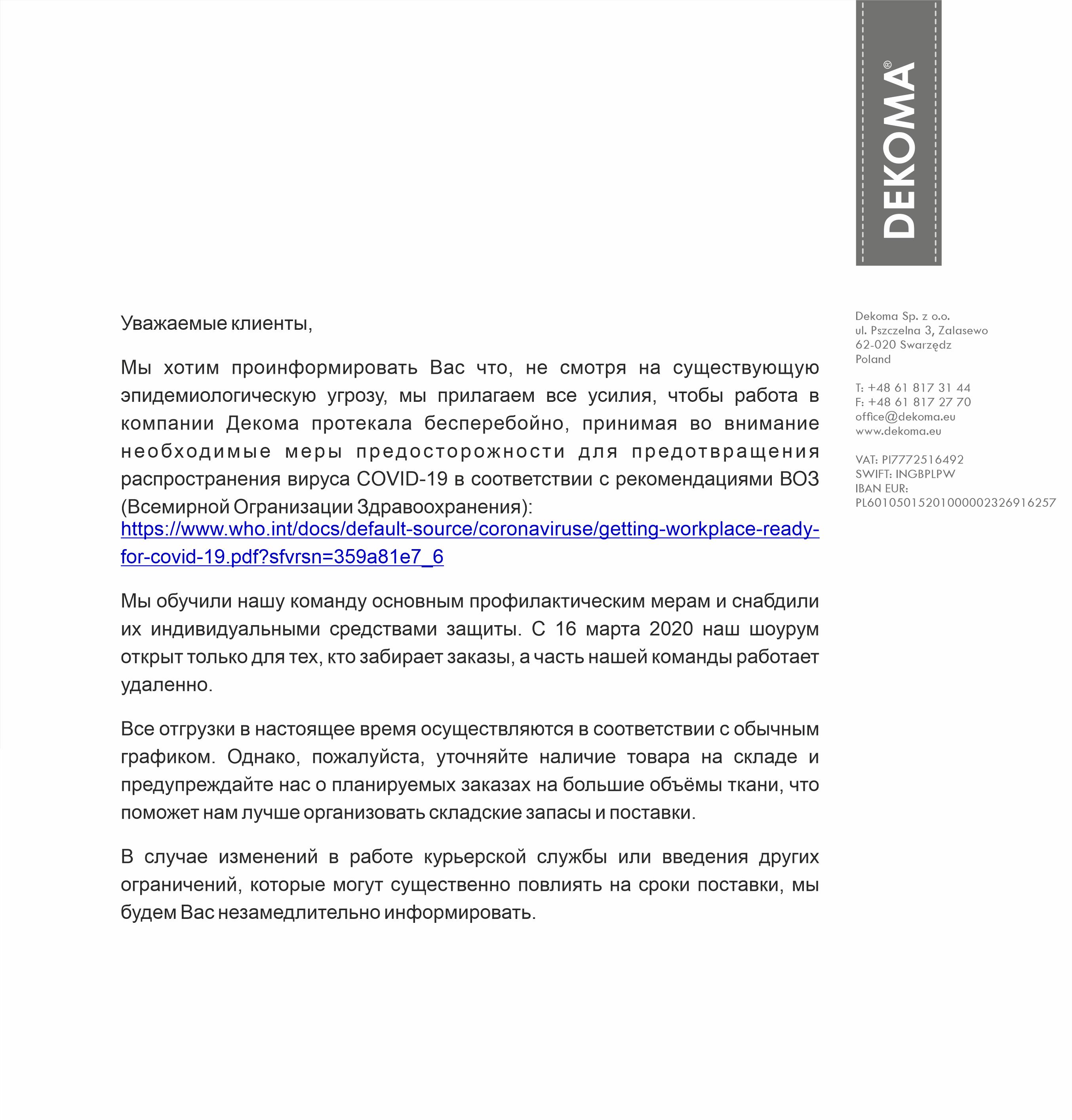 oświadczenie Dekoma w trakcie Covid-19
